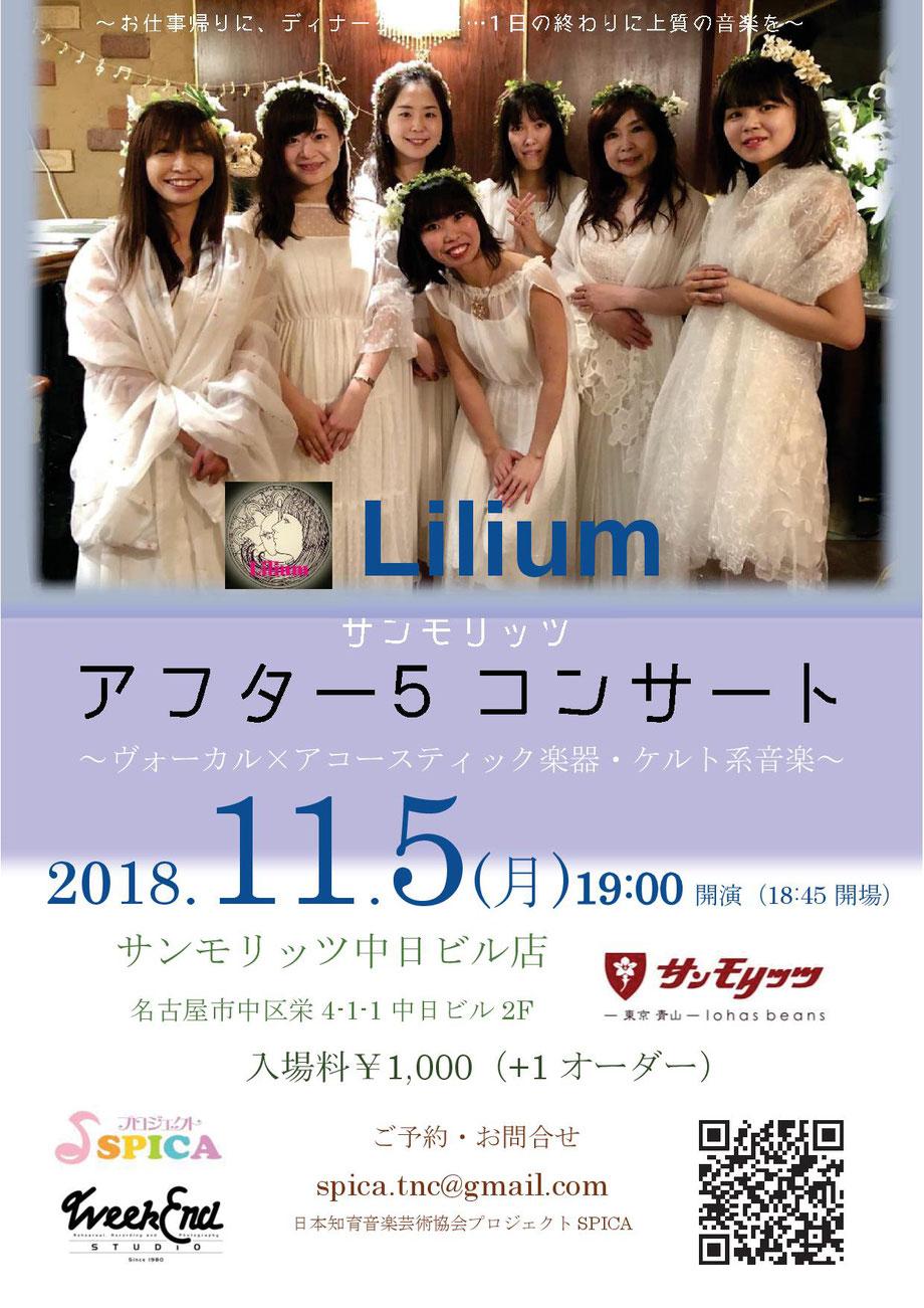 11/5(月)Lilium