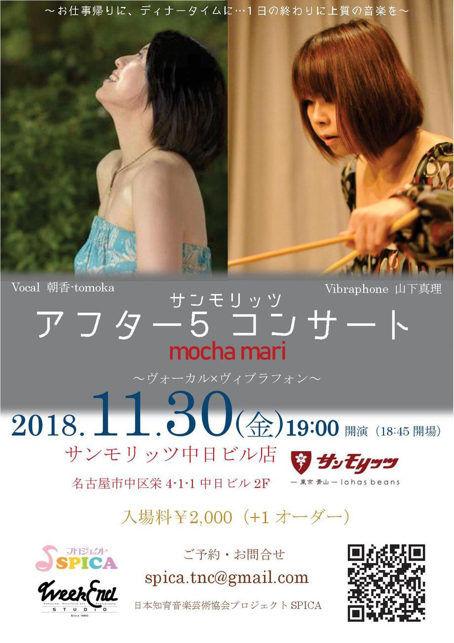 11/30(金)mochamari/朝香&山下真理