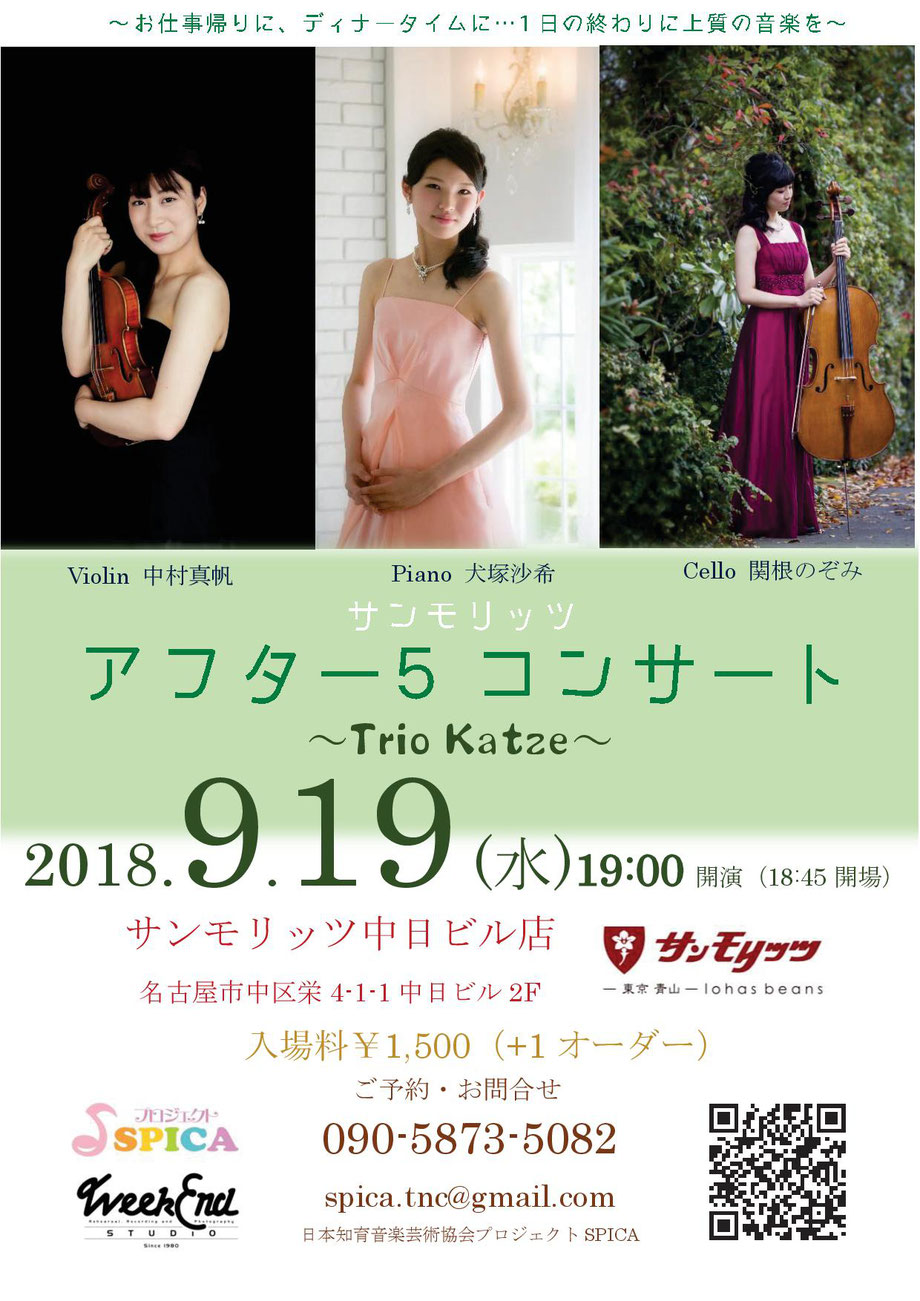 9/19(水)Trio_Katze