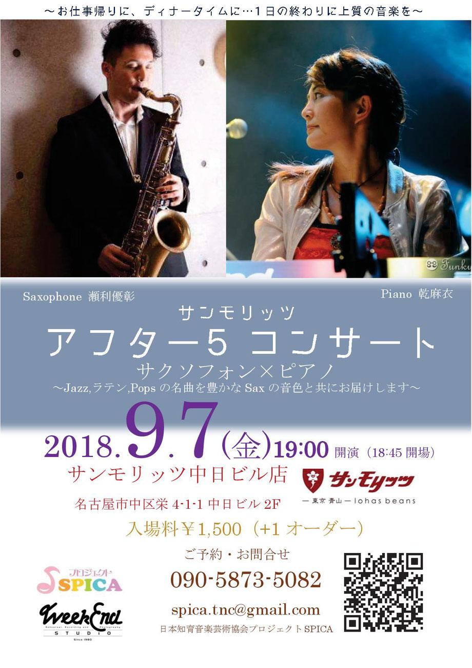 9/7(金)瀬利優彰(Sax)乾麻衣(Piano)