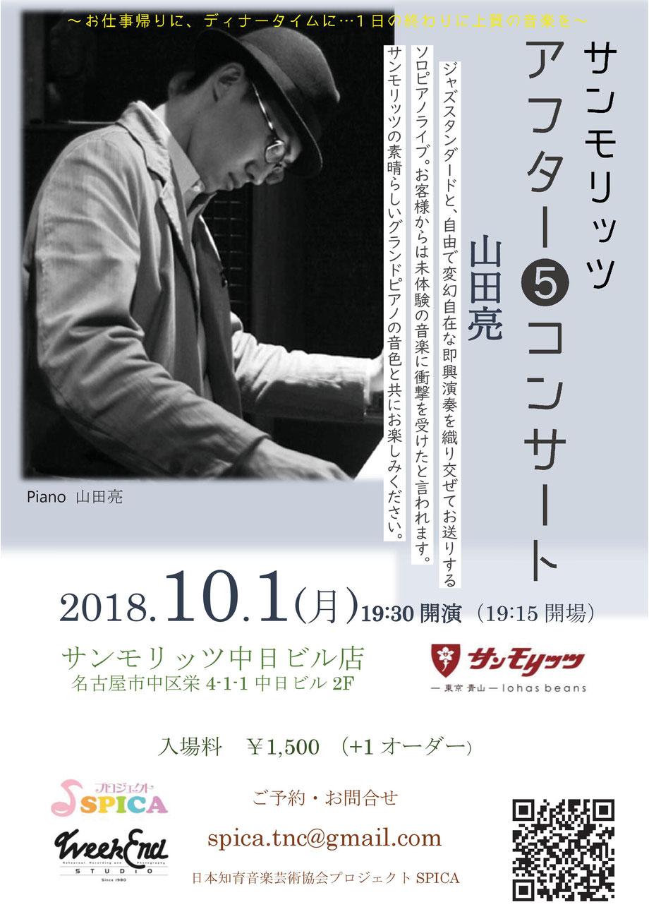 10/1(月)山田亮ピアノソロライブ