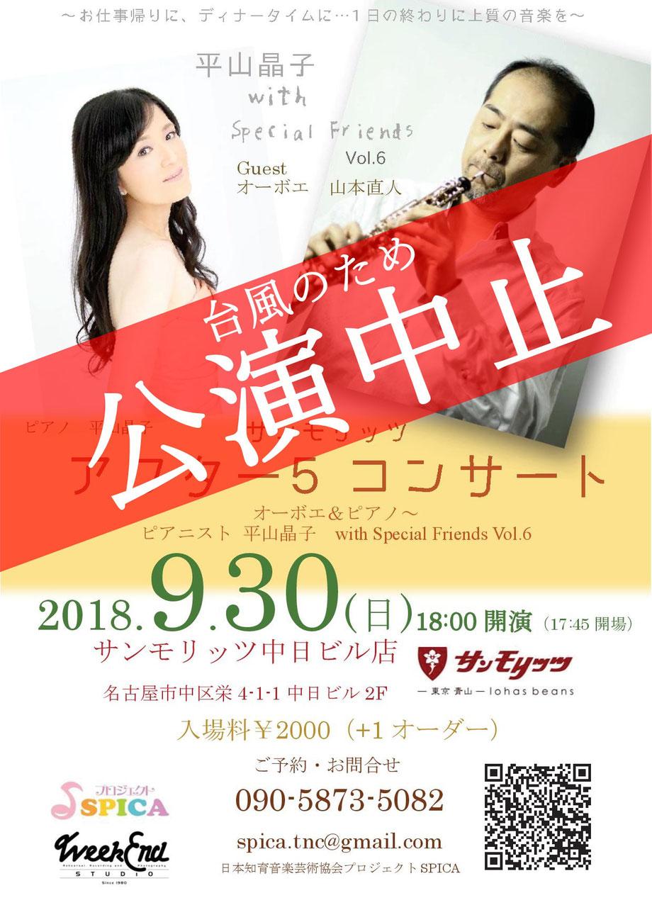 5/26(土)ピアノ 平山晶子 with Special Friends Vol.2 オーボエ 山本直人