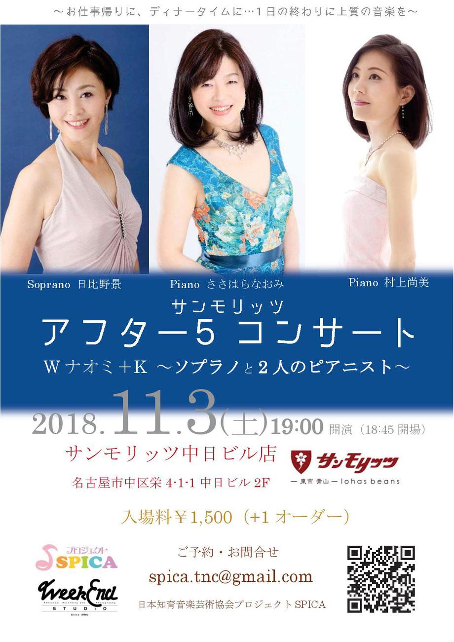 11/3(土)Wナオミ+K