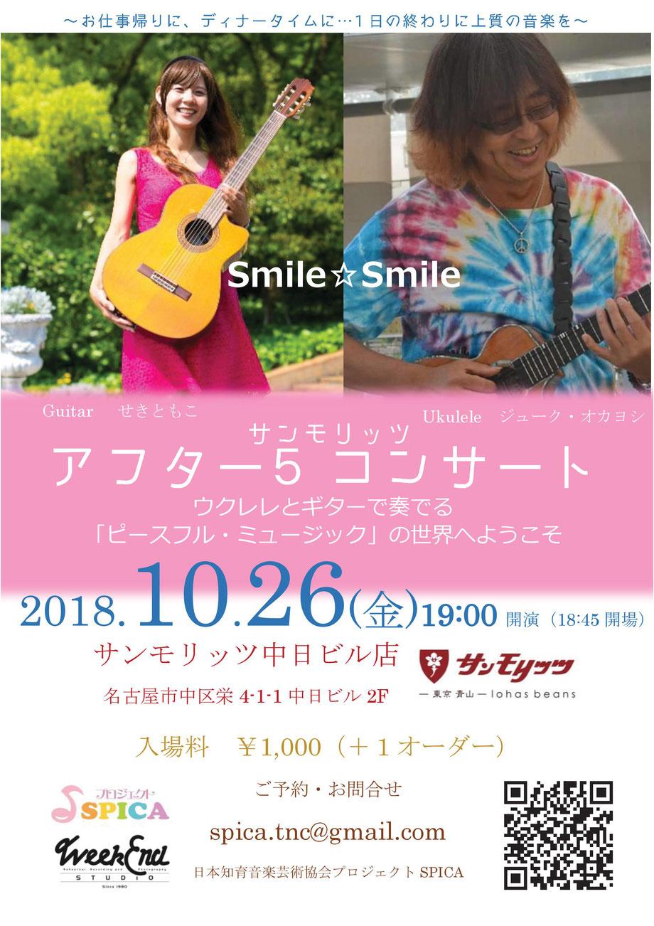 10/26(金)Smile☆Smile