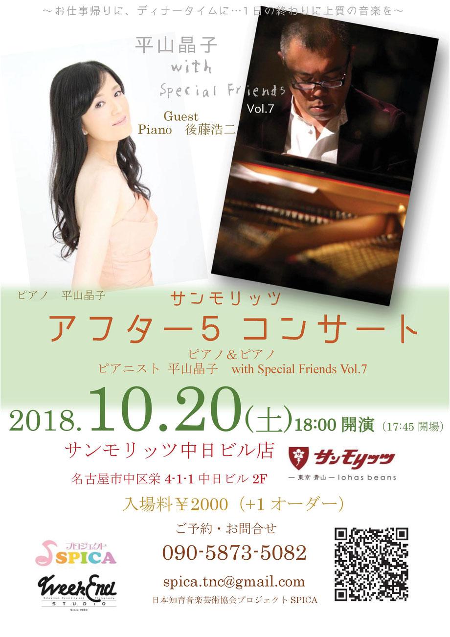 10/20(土)ピアノ平山晶子with_Special_Friends_Vol.7_後藤浩二