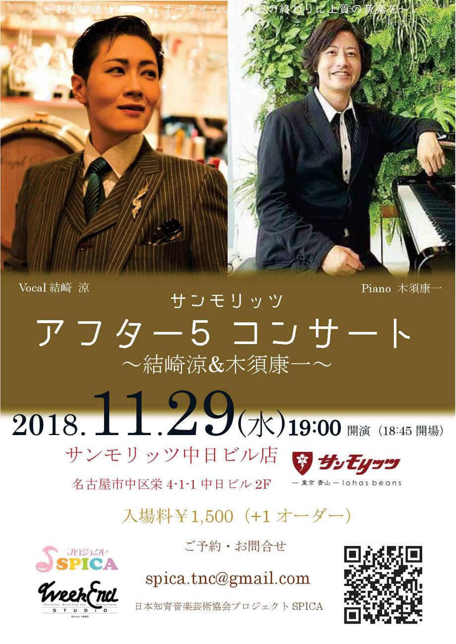 11/29(木)結崎涼&木須康一