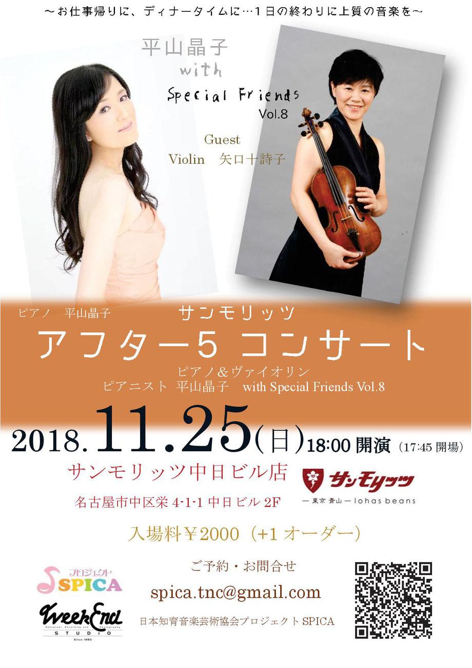 11/25(日)ピアニスト平山晶子with_Special_Friends_Vol.8