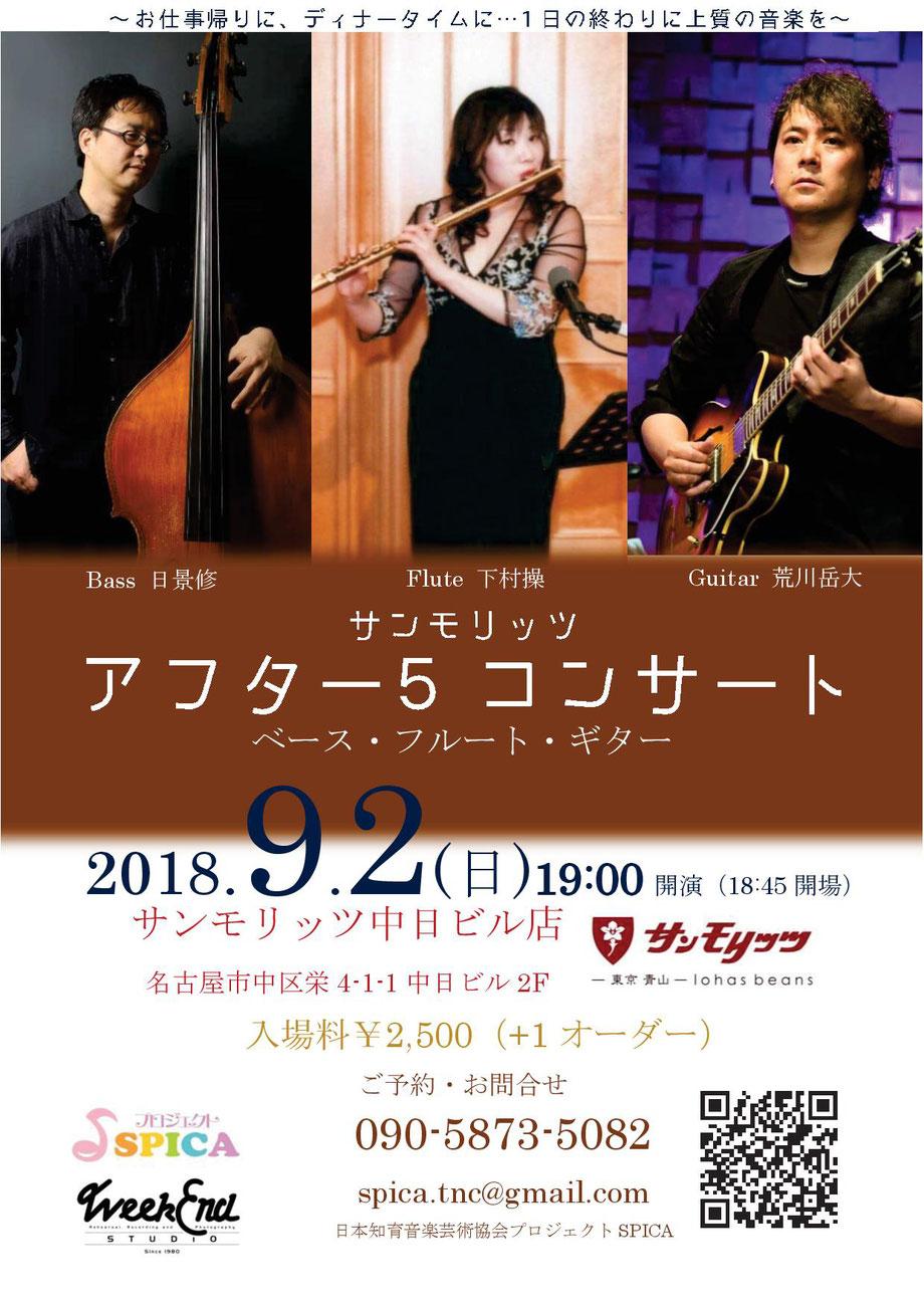 9/2(日)下村操(flute)_荒川岳大(guitar)_日景修(bass)