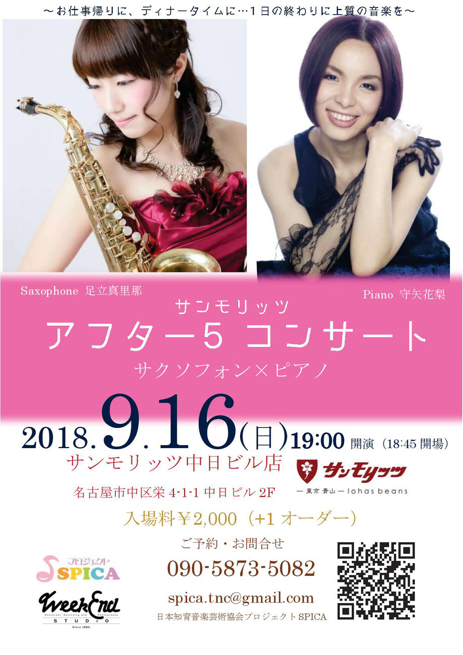 9/16(日)Saxophone足立真里那Piano守矢花梨