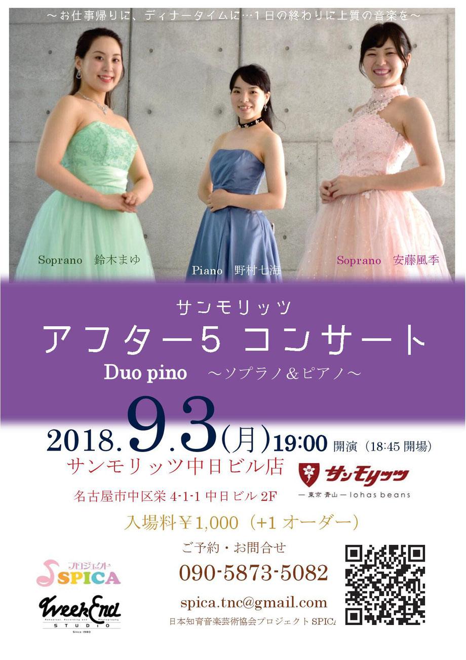 9/3(月)Duo pino