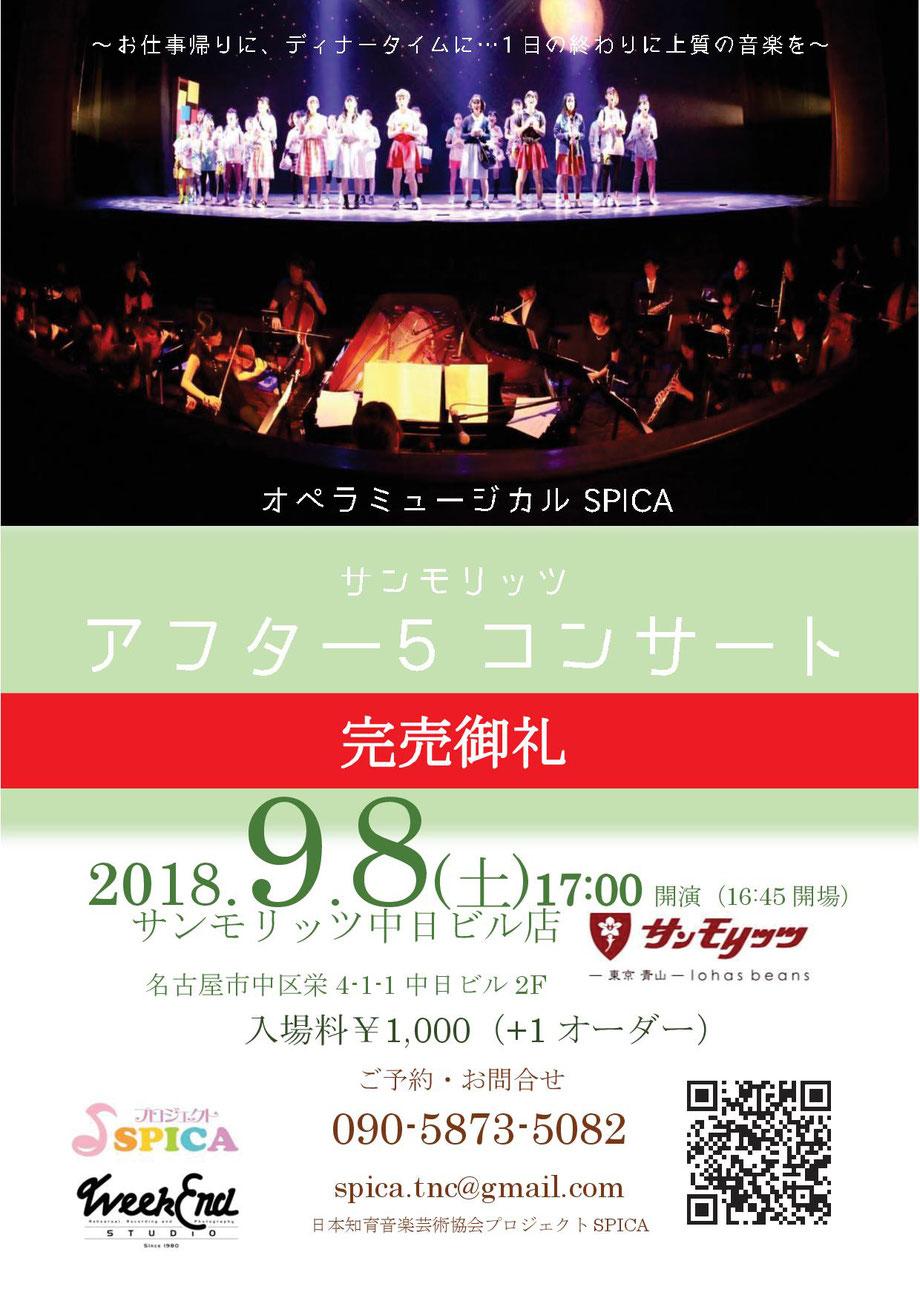 9/8(土)オペラミュージカルSPICA