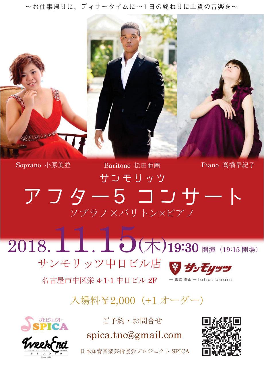 11/15(木)Soprano 小原美並 Baritone 松田亜蘭 Piano 高橋早紀子