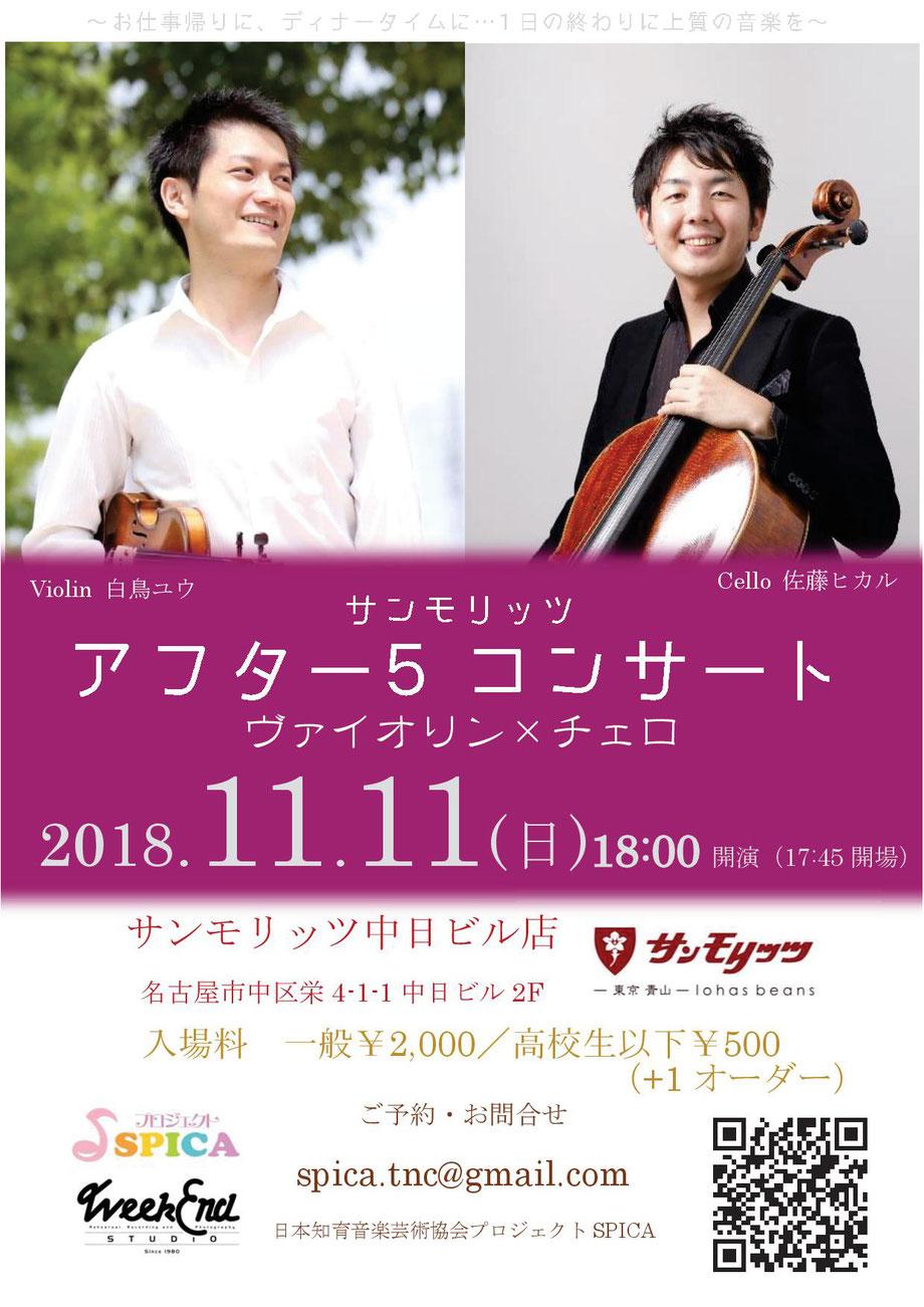 11/11(日)ヴァイオリン:白鳥ユウ・チェロ:佐藤ヒカル