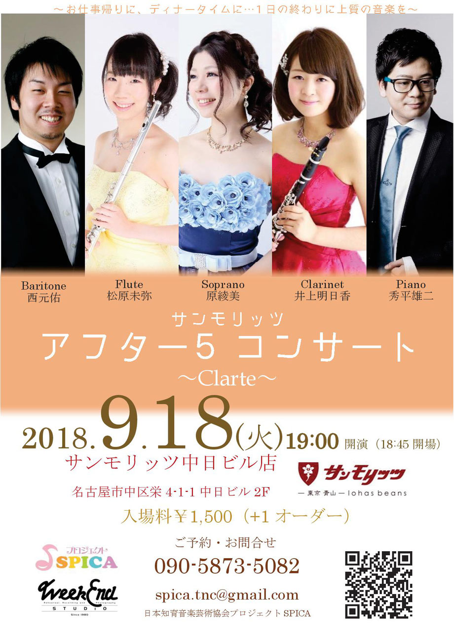 9/18(火)Clarte