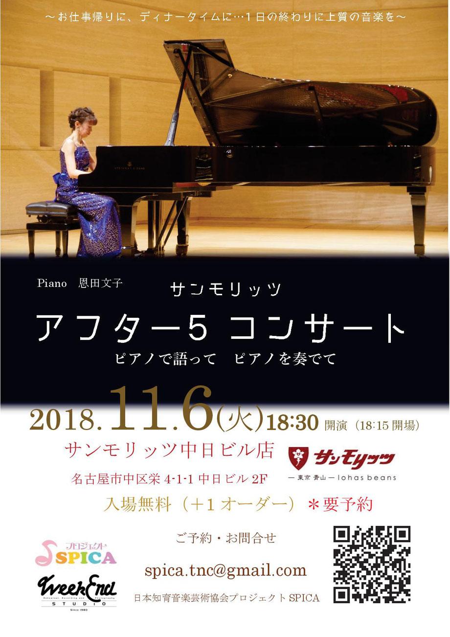 11/6(火)ピアノソロ恩田文子 ピアノ で語って ピアノを奏でて