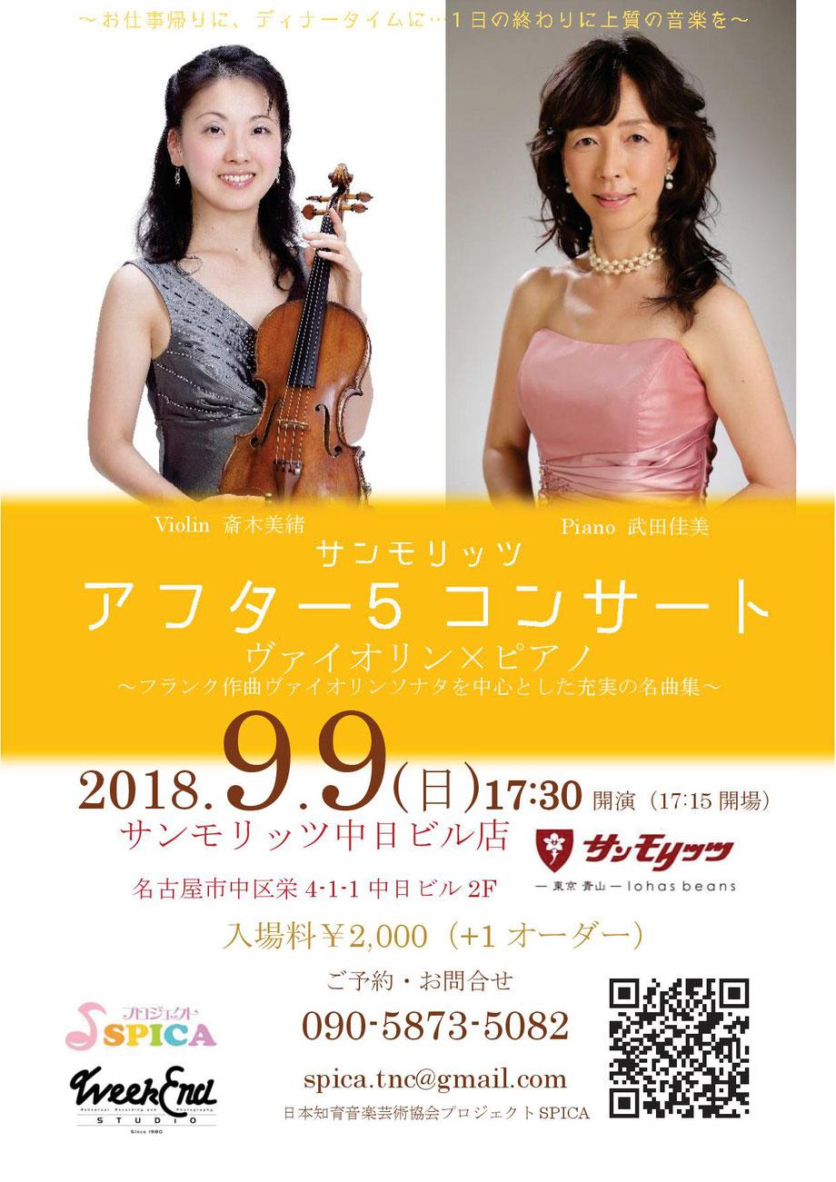 9/9(日)ヴァイオリン斎木美緒、ピアノ武田佳美