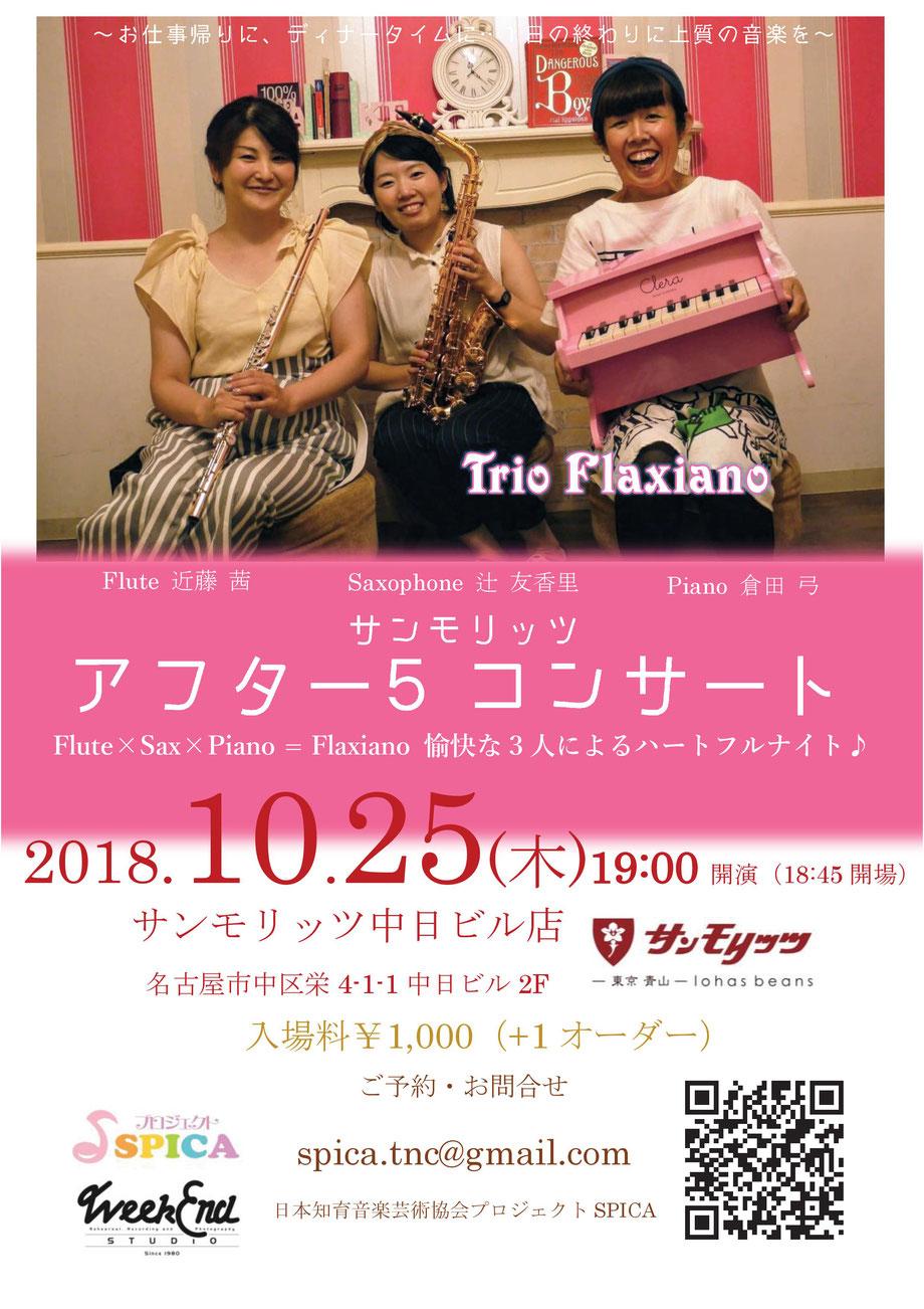 10/25(木)Flute 近藤茜 Saxophone 辻友香里 Piano 倉田弓