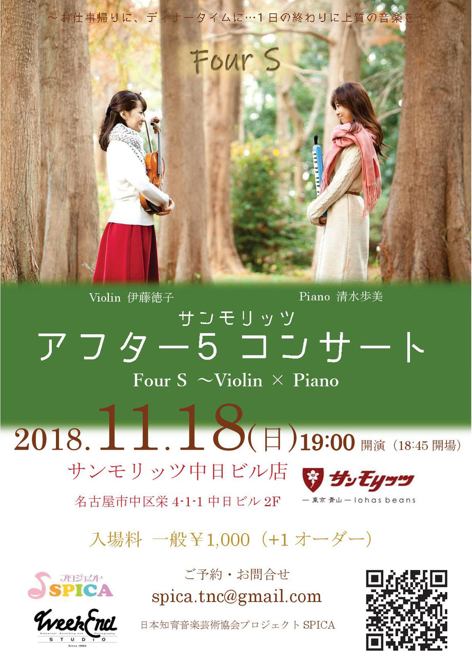 11/18(日)Four_S(フォー・エス)