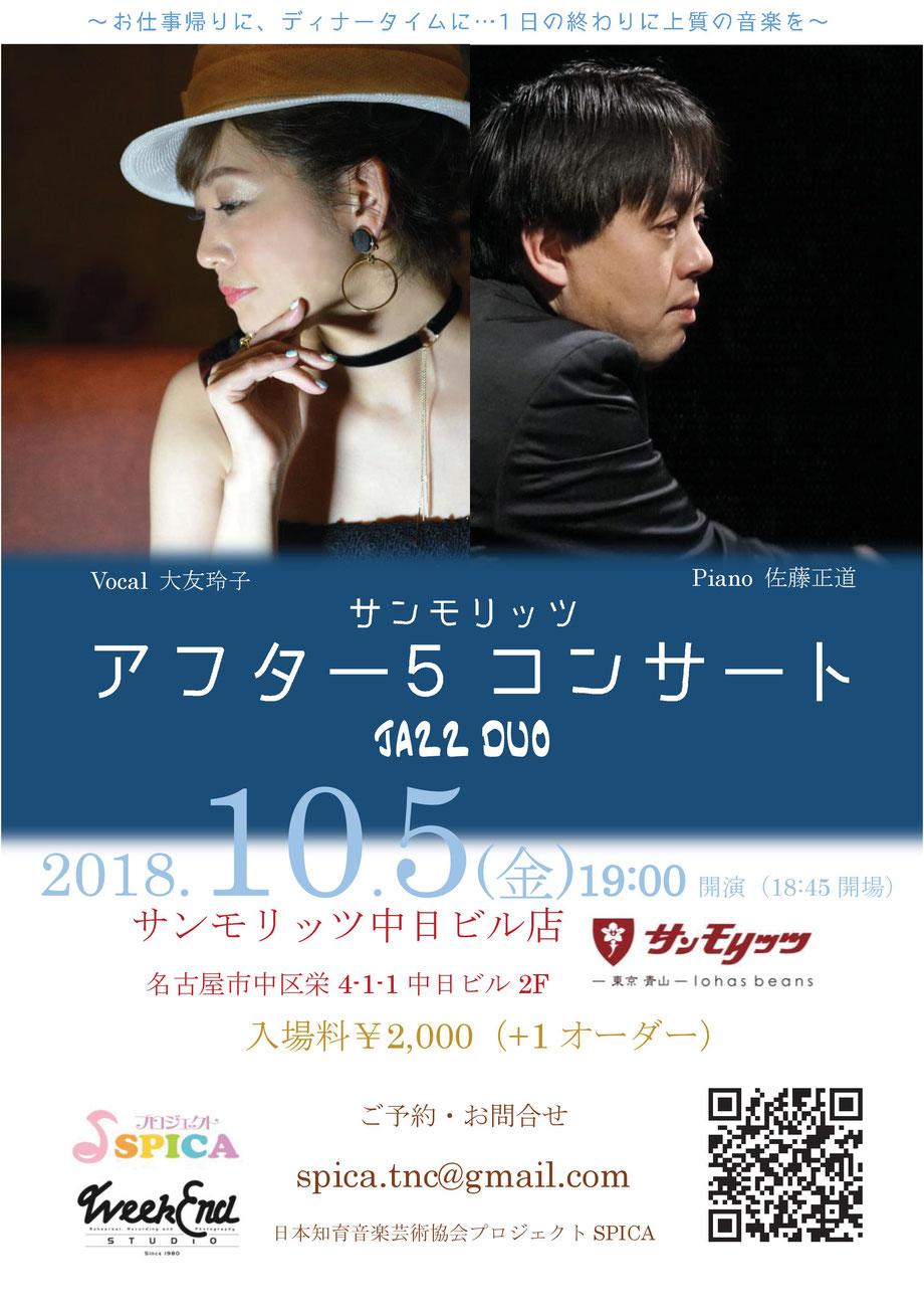 10/2(火)Soprano 備後千春 Trumpet 西方正輝 Violin 西方美幸 Piano&Percussion 水谷弥生