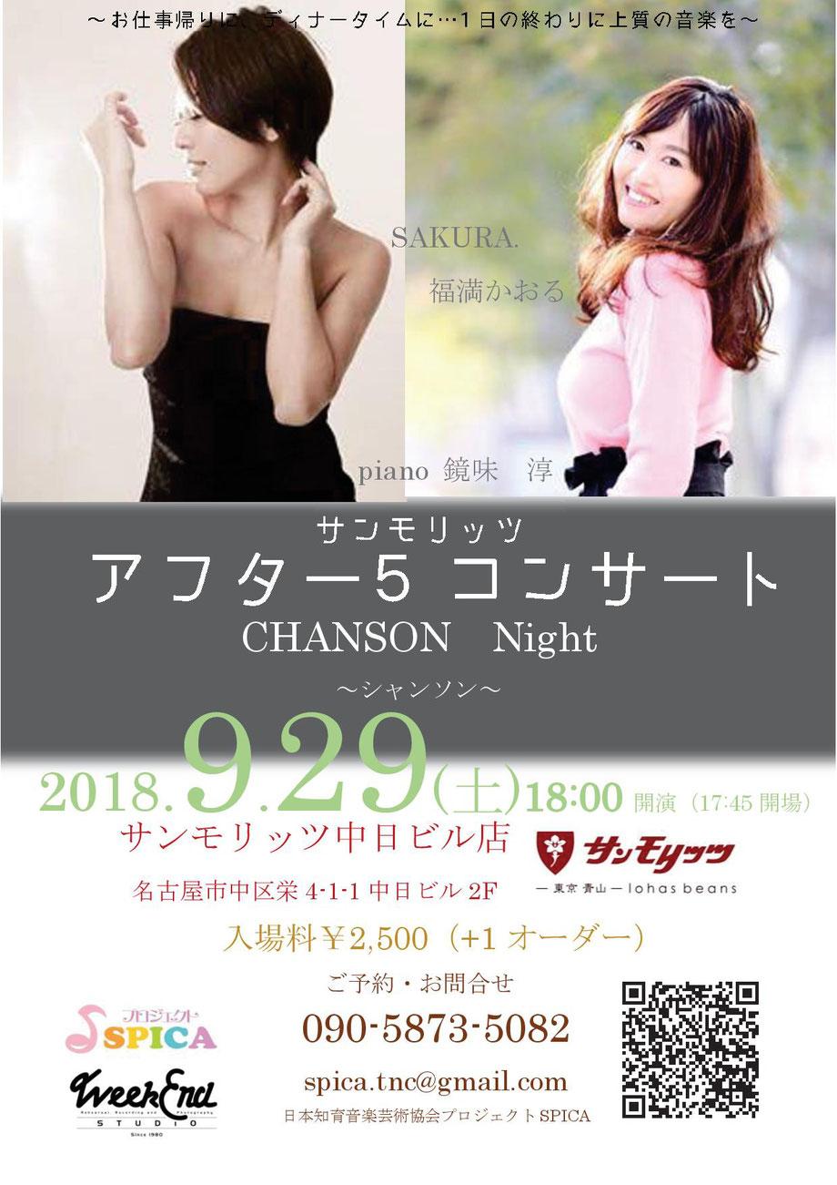 9/29(土)SAKURA.