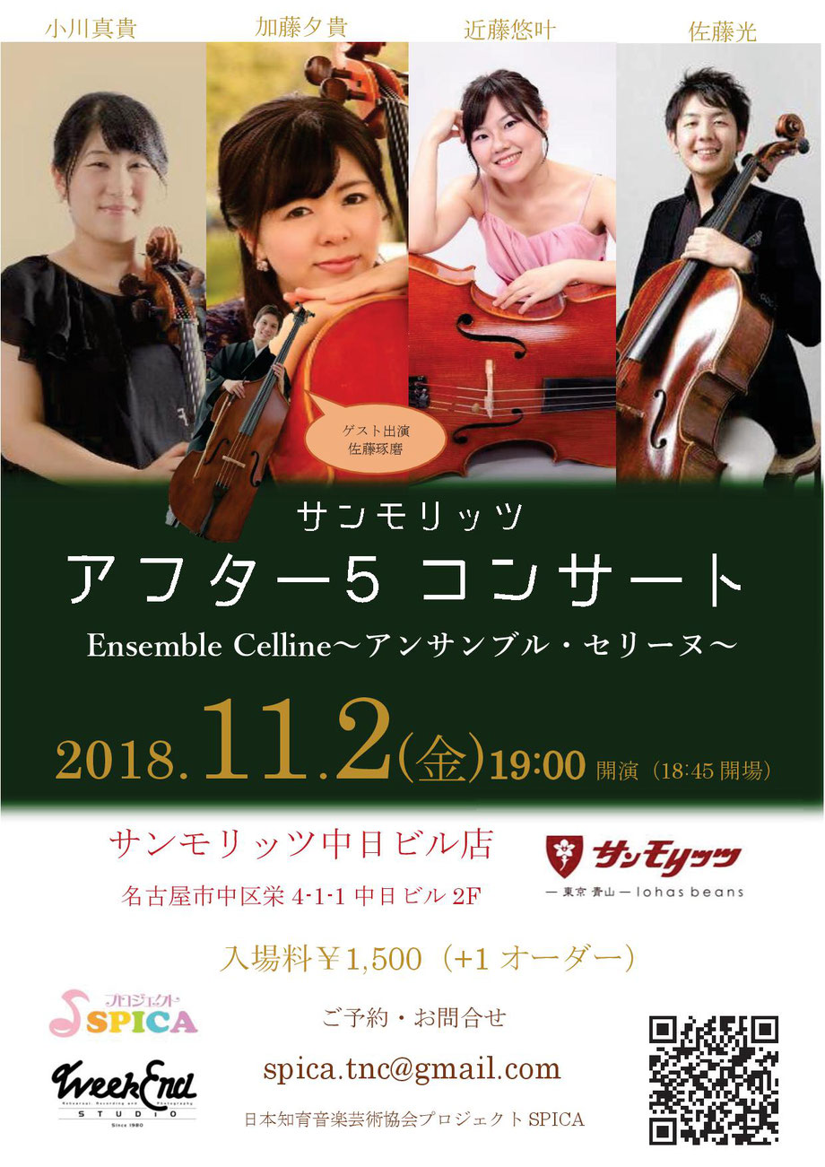 11/2(金)Ensemble Celline