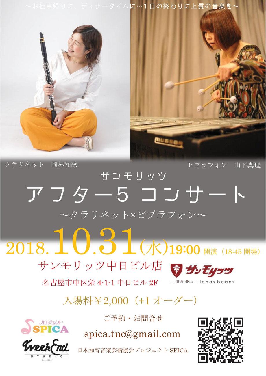 10/31(水)Clarinet岡林和歌Vibraphone山下真理