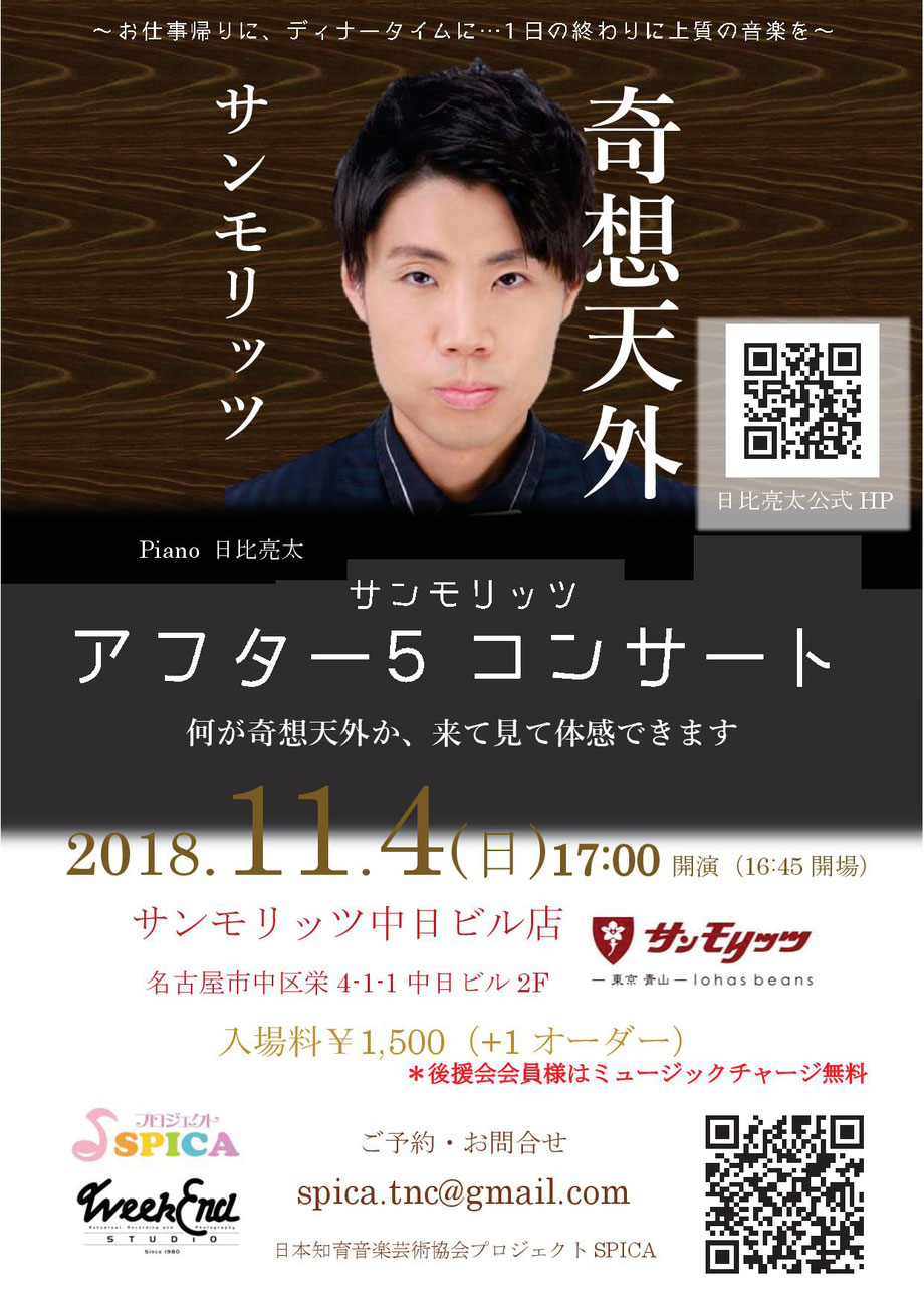 11/4(日)日比亮太(ピアノ) 奇想天外サンモリッツ