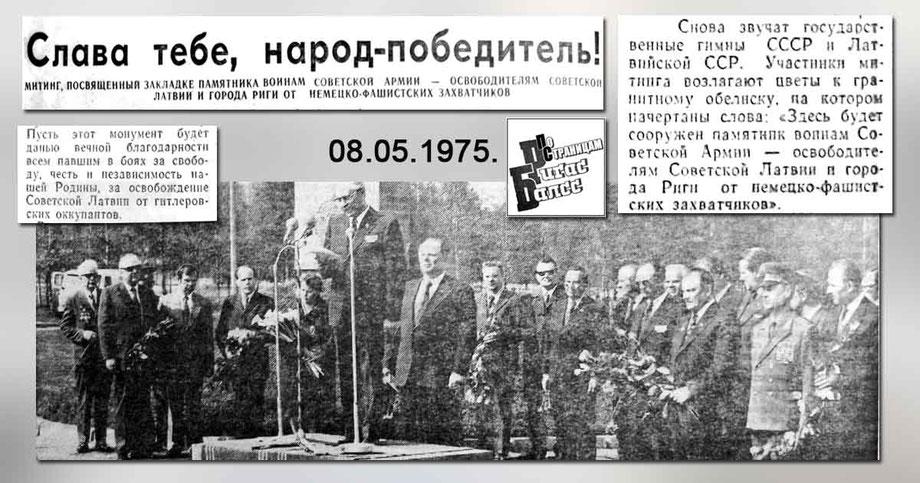 памятник воинам Советской Армии – освободителям Советской Латвии и города Риги от немецко-фашистских захватчиков