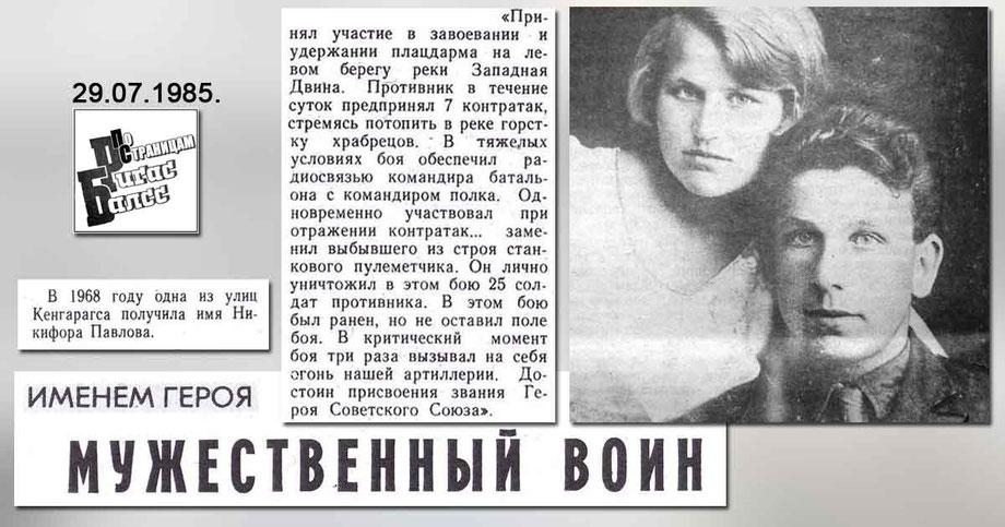 Никифор Павлов
