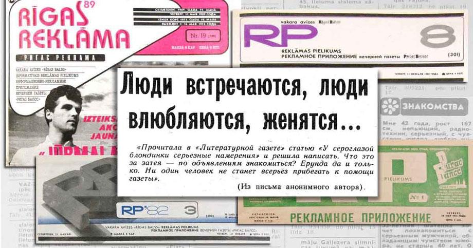 """Рекламное приложение вечерней газеты """"Ригас Балсс"""""""