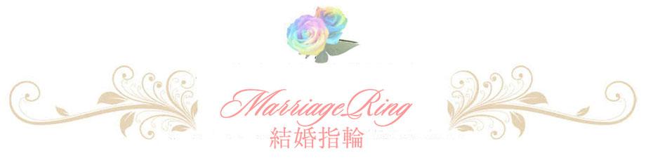 指輪内面文字彫り加工