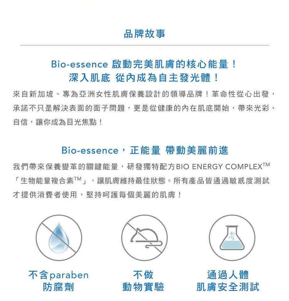 Bio-essence 碧歐斯 零油感防曬保濕