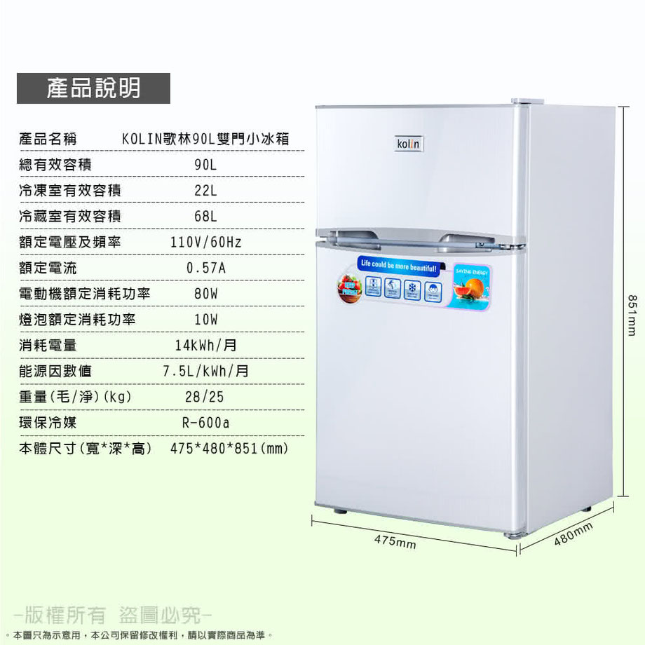 Kolin 歌林90公升全新一級能效雙門冰箱