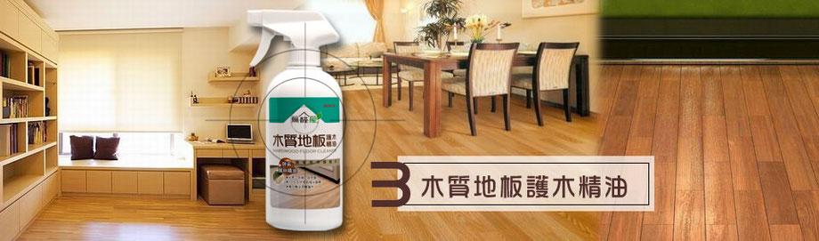 木質地板護木精油