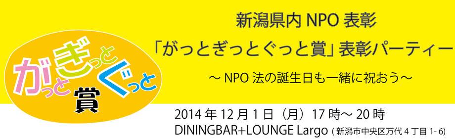 新潟県内NPO表彰「がっとぎっとぐっと賞」表彰パーティー~NPO法の誕生日も一緒に祝おう~