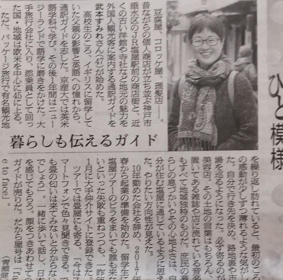 14/02/2020 Asahi Newspaper 朝日新聞