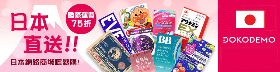 DOKODEMO 日本最大免稅購物商城