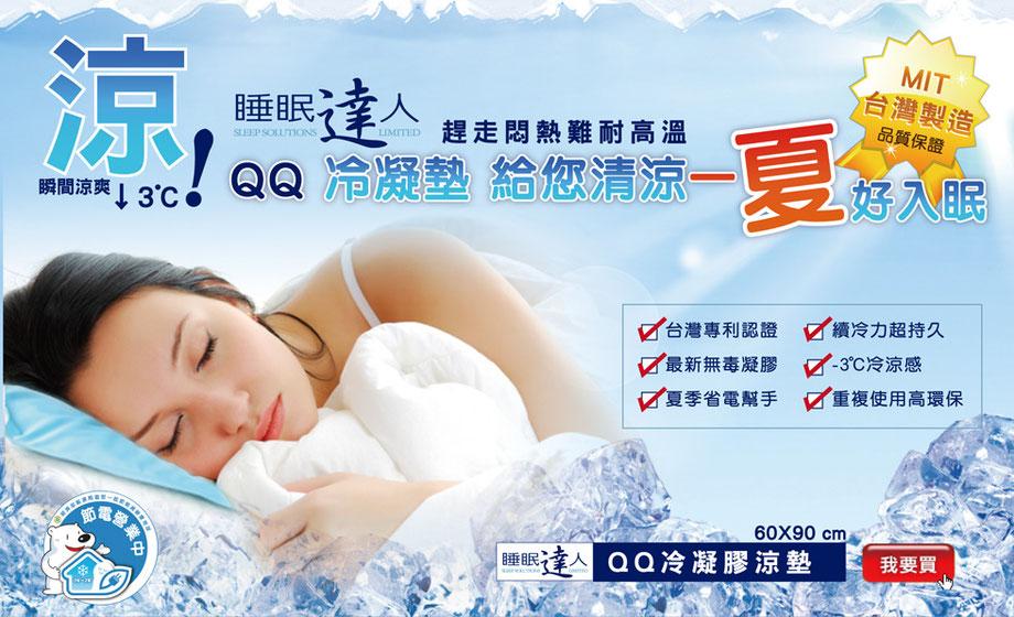 睡眠達人QQ涼墊