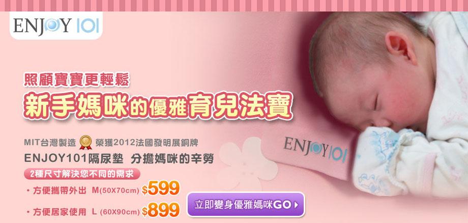 Enjoy101 防水隔尿墊