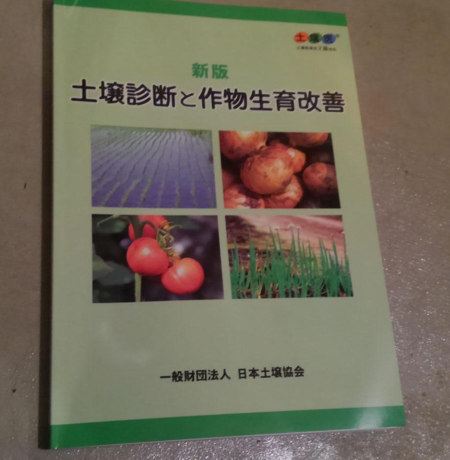 土壌医検定 日本土壌協会