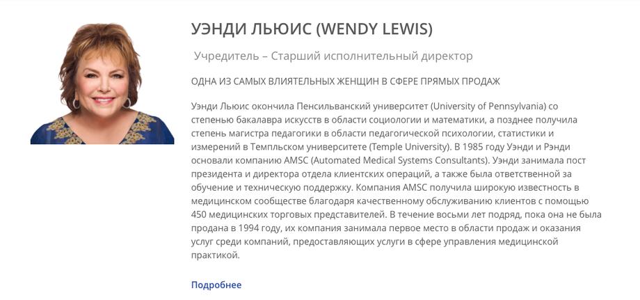 Wendy Lewis основатель компании Jeunesse Global, Предприниматель года, Самая влиятельная женщина года в МЛМ,