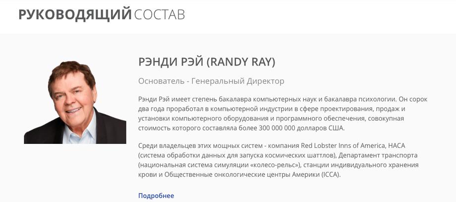 Randy Ray основатель компании Jeunesse Global,