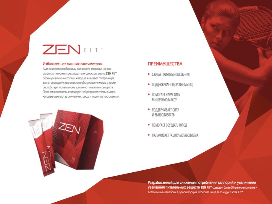 zenbodiотзывы, zenbodiцена, средствадляпохудения, zenshape, zenfit, zenpro, zenprime, zenfuze, zenbodijeunesse, балансобменавеществ, спортивноепитаниевподольске, программаснижениявеса, похудение, спортивноепитание, пищевыедобавки, продукцияjeunesse,