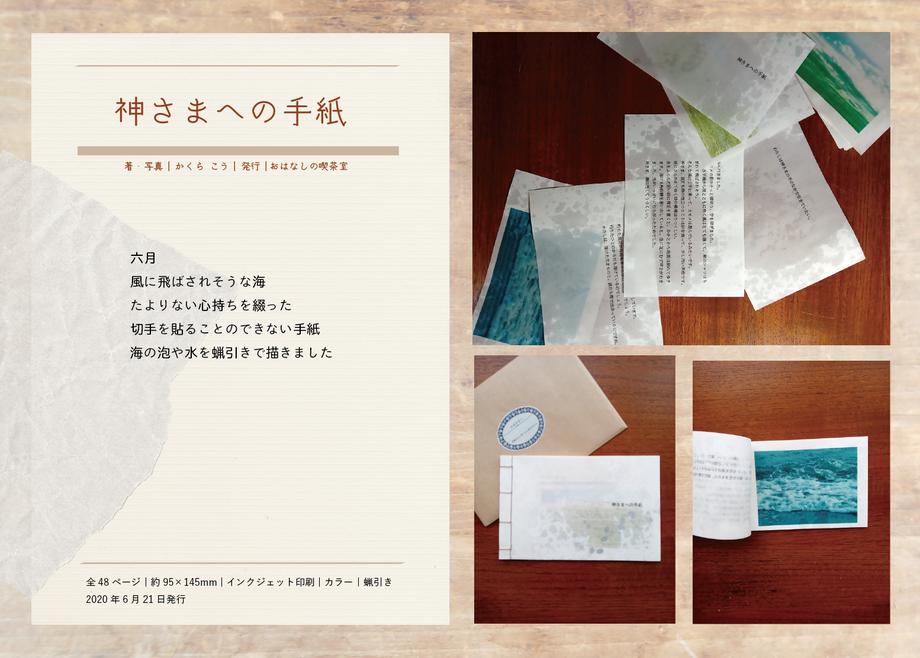和綴じの本