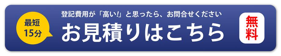 大阪市天王寺区で抵当権抹消登記の専門、費用が安い