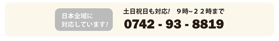 大阪市の抵当権抹消、担保抹消が安い!あやめ池司法書士事務所