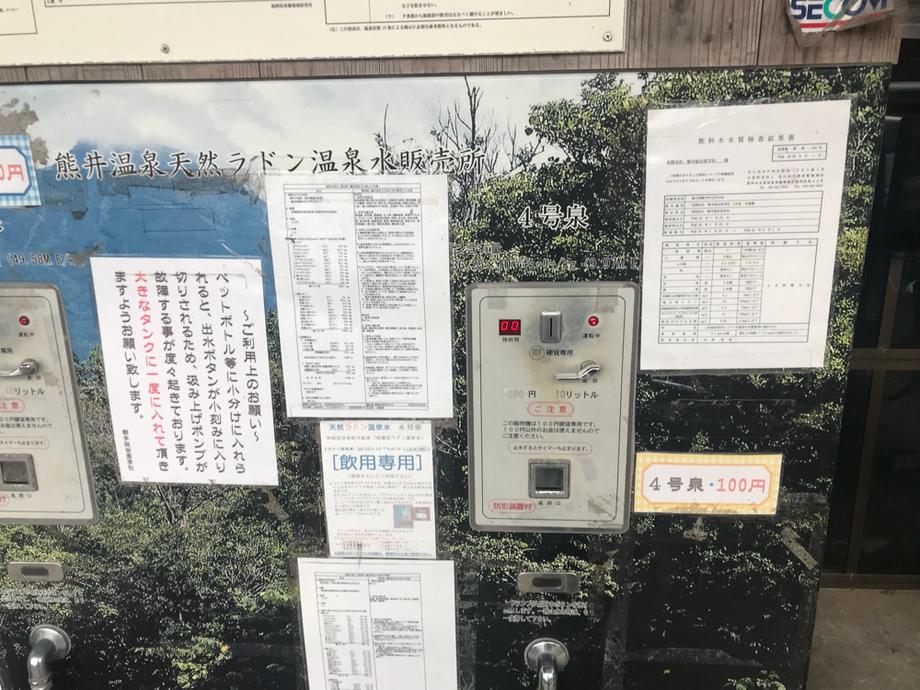 熊井温泉・鞍手クリニックに併設・おすすめの天然湧水