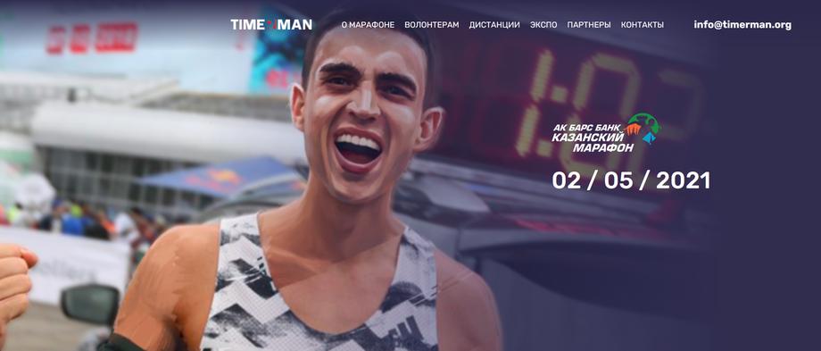 Der Kasan Marathon in Russland mit Rinas Akmadeyev auf der Frontseite. Einem russischen, in Kasan lebenden Läufer, der sonst auch regelmässig bei den Stadtläufen im Winter in der Schweiz zu Gast ist. (Screenshot http://kazanmarathon.org/, 11.03.21)