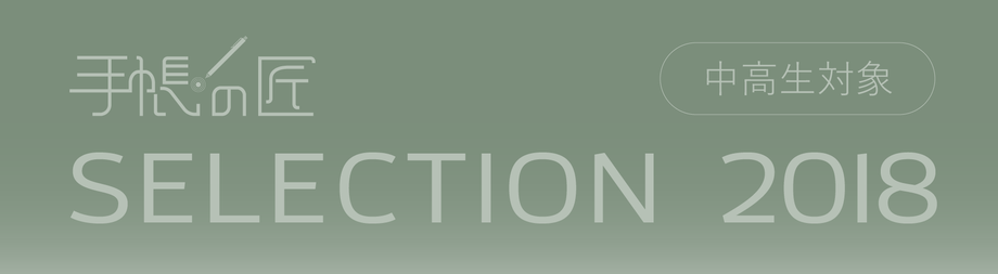 手帳の匠セレクション(2018年度 受賞作品集)。表紙デザインと週間マネジメントの両部門。中学生・高校生(中高生)が自己管理手帳として学校生活に欠かせないツールになっているACTIO手帳を中心とした活用事例が満載です。