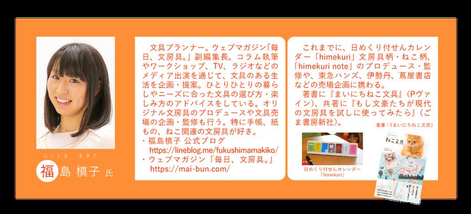 福島 槙子 氏 「毎日、文房具。」 副編集長